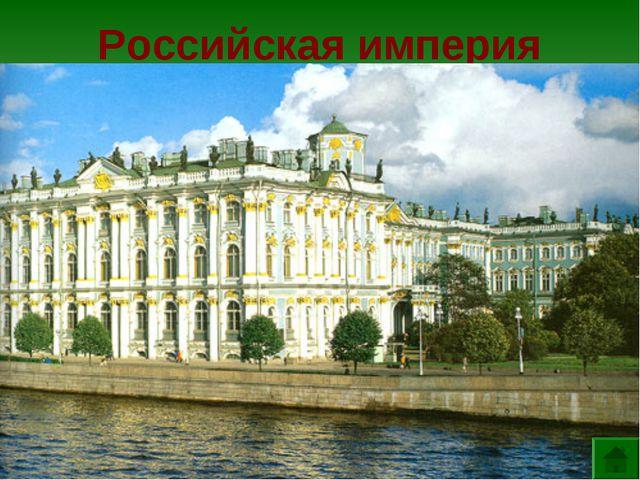 Российская империя Петр I копейка рубль алтын Екатерина II 1769 г. ассигнация