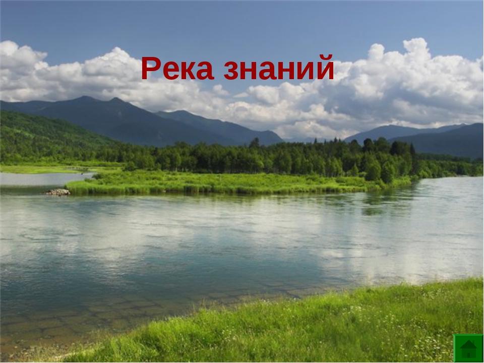Волшебный квадрат деньги Река знаний г ркуны д ивнар инынау а...