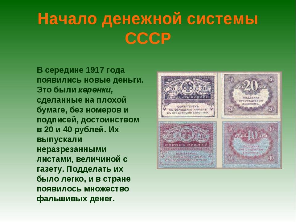 Начало денежной системы СССР В середине 1917 года появились новые деньги. Это...