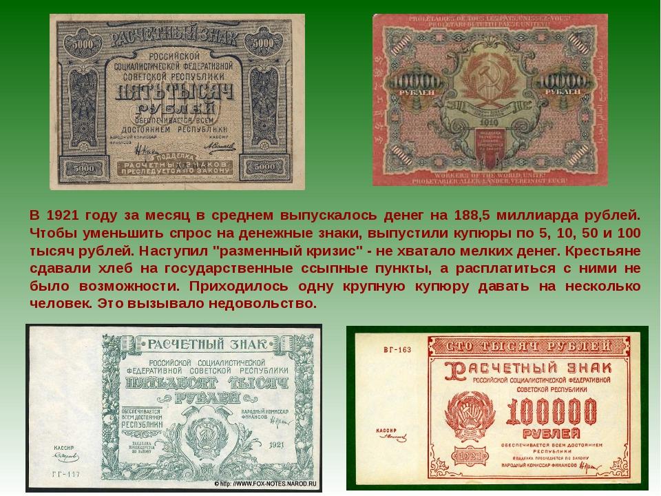 В 1921 году за месяц в среднем выпускалось денег на 188,5 миллиарда рублей. Ч...