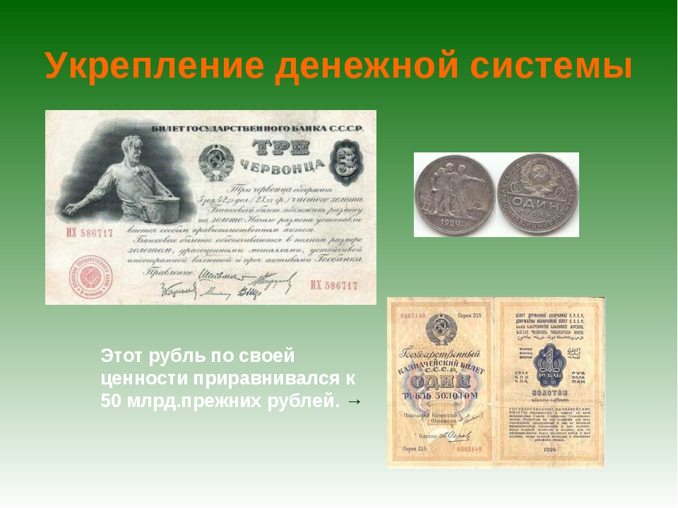 Укрепление денежной системы Этот рубль по своей ценности приравнивался к 50 м...