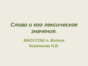 Слово и его лексическое значение. МАОУСОШ п. Витим Коженкова Н.В.
