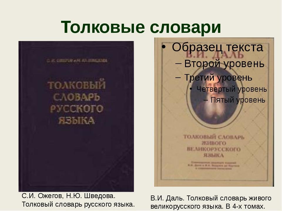 Толковые словари С.И. Ожегов, Н.Ю. Шведова. Толковый словарь русского языка....