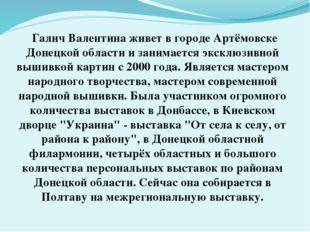 Галич Валентина живет в городе Артёмовске Донецкой области и занимается экс