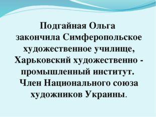 Подгайная Ольга закончила Симферопольское художественное училище, Харьковский