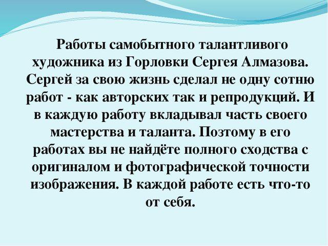 Работы самобытного талантливого художника из Горловки Сергея Алмазова. Серге...