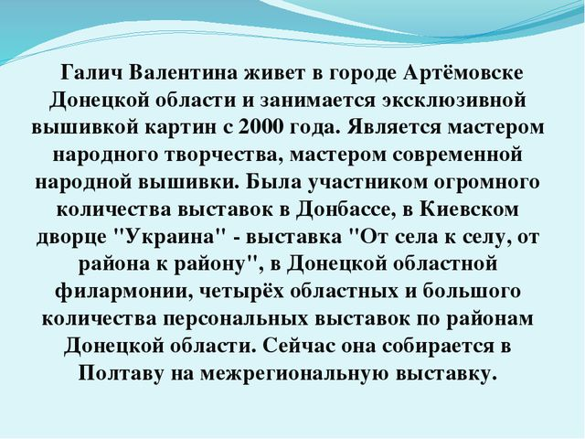 Галич Валентина живет в городе Артёмовске Донецкой области и занимается экс...