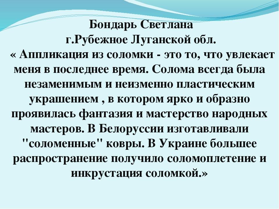 Бондарь Светлана г.Рубежное Луганской обл.  «Аппликация из соломки - это т...