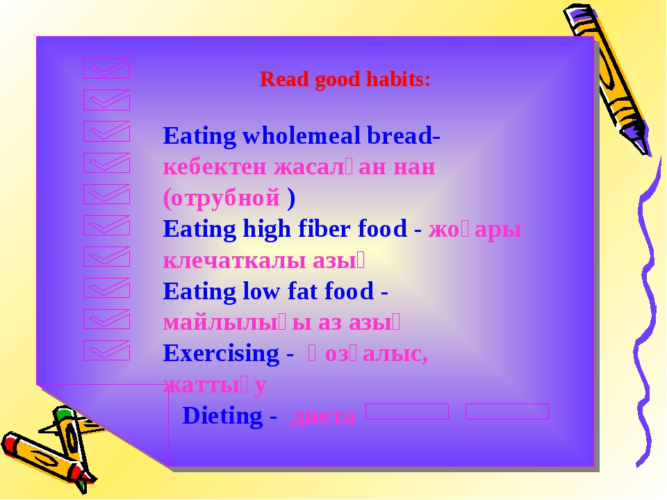 Read good habits: Eating wholemeal bread- кебектен жасалған нан (отрубной ) E...
