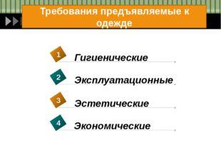 Contents Требования предъявляемые к одежде Гигиенические 1 Эксплуатационные 2