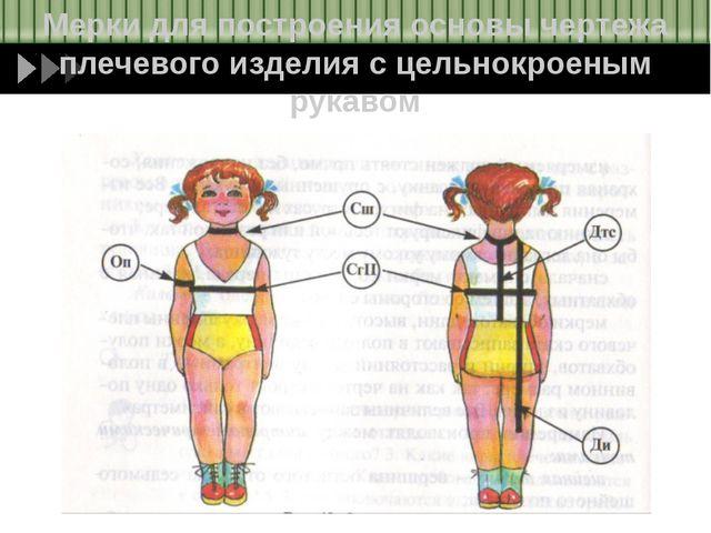 Мерки для построения основы чертежа плечевого изделия с цельнокроеным рукавом