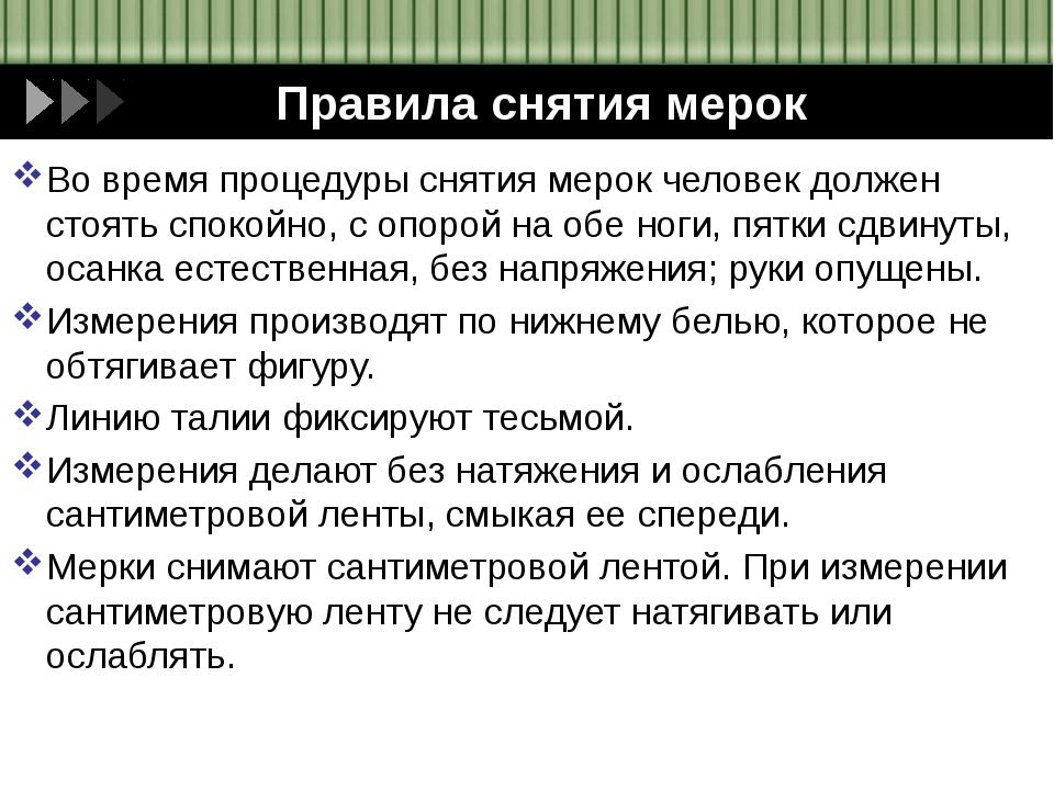 Правила снятия мерок Во время процедуры снятия мерок человек должен стоять сп...