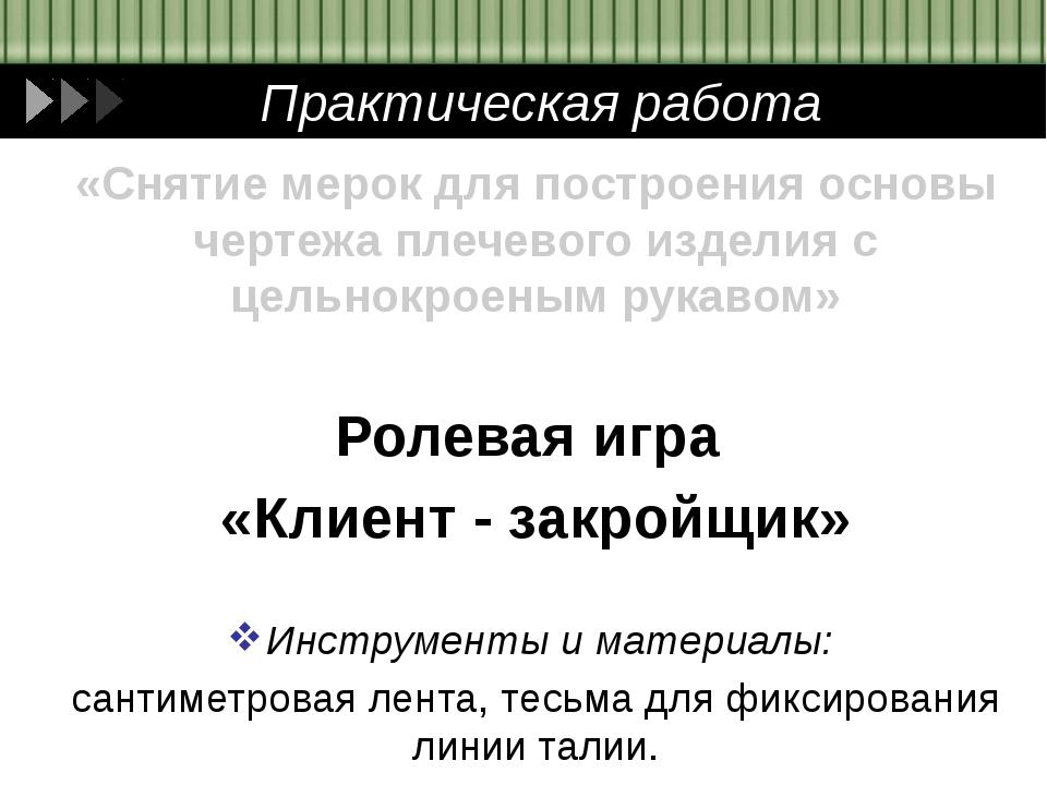 Практическая работа «Снятие мерок для построения основы чертежа плечевого изд...