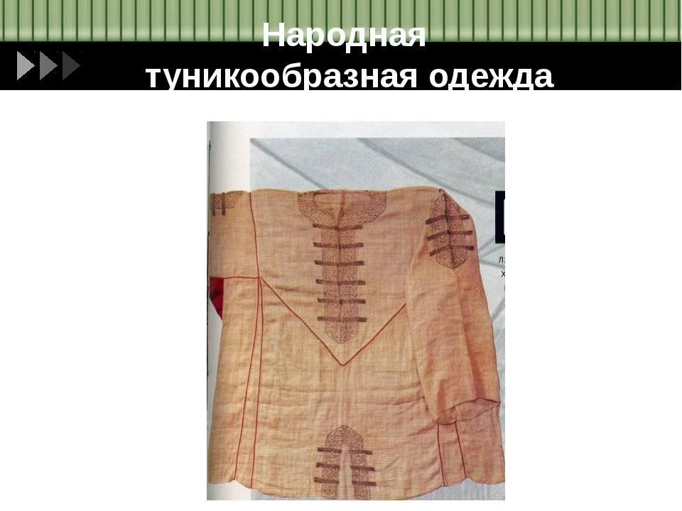Народная туникообразная одежда