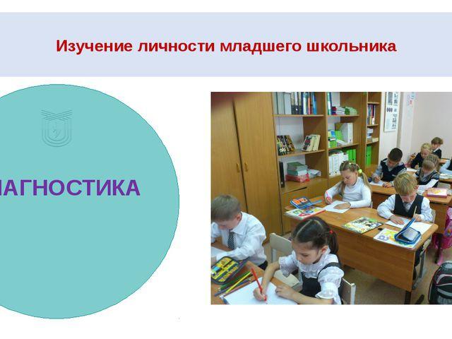 Изучение личности младшего школьника ДИАГНОСТИКА