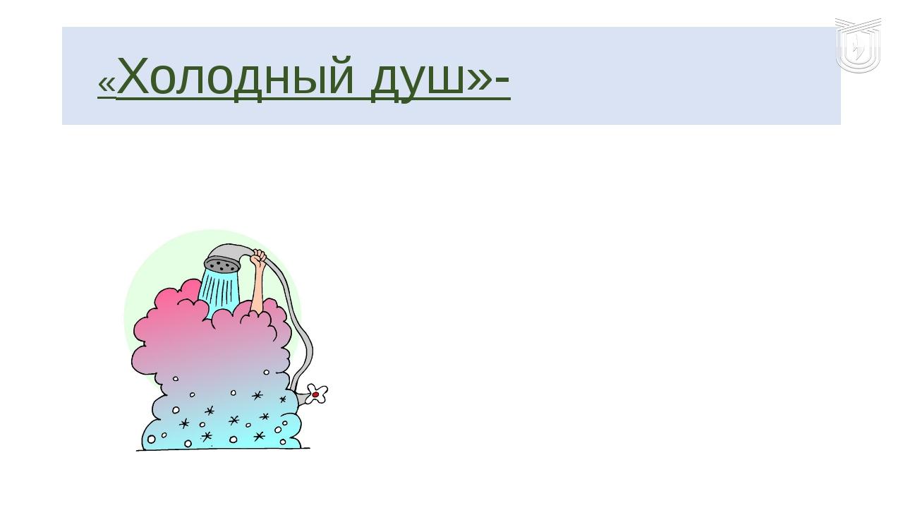 «Холодный душ»-