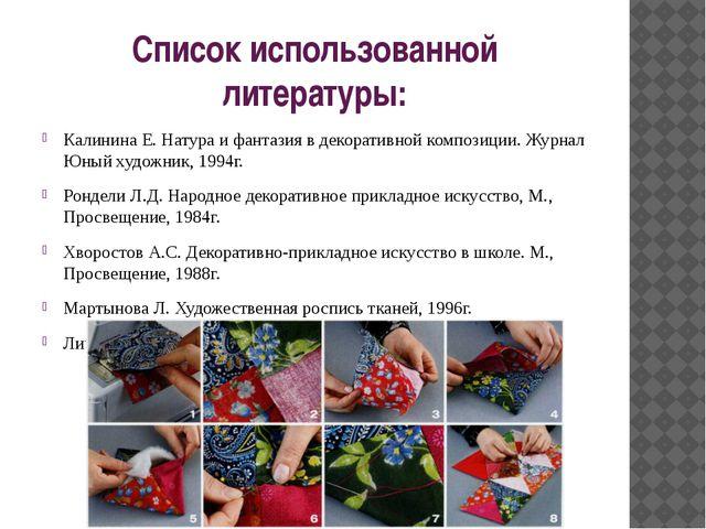 Список использованной литературы: Калинина Е. Натура и фантазия в декоративно...