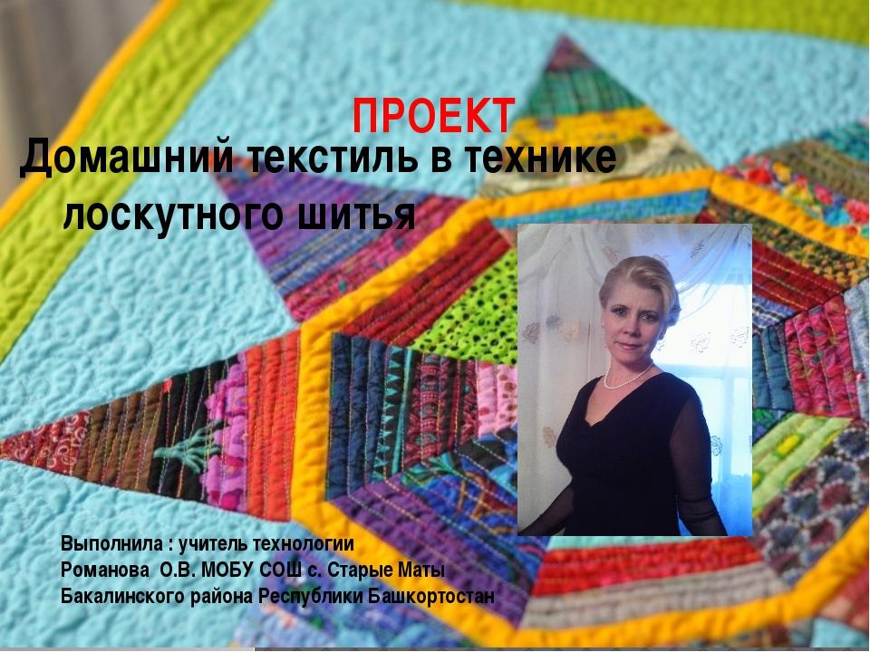 Домашний текстиль в технике лоскутного шитья Выполнила : учитель технологии...