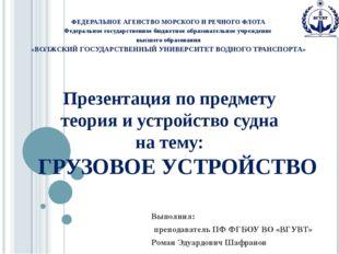 Презентация по предмету теория и устройство судна на тему: ГРУЗОВОЕ УСТРОЙСТ