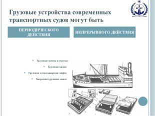 Грузовые устройства современных транспортных судов могут быть Грузовые мачты