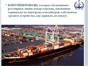 КОНТЕЙНЕРОВОЗЫ, которые обслуживают регулярные линии между портами, имеющими