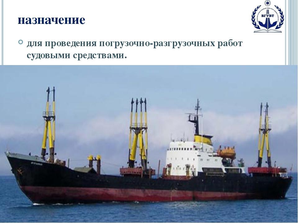 назначение для проведения погрузочно-разгрузочных работ судовыми средствами.
