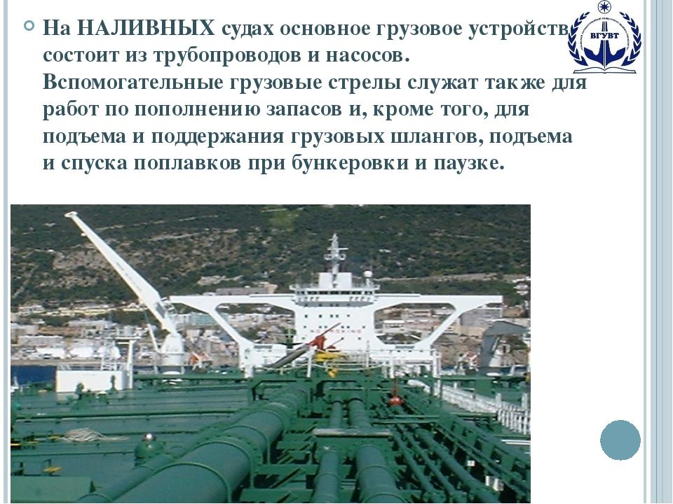 На НАЛИВНЫХ судах основное грузовое устройство состоит из трубопроводов и нас...