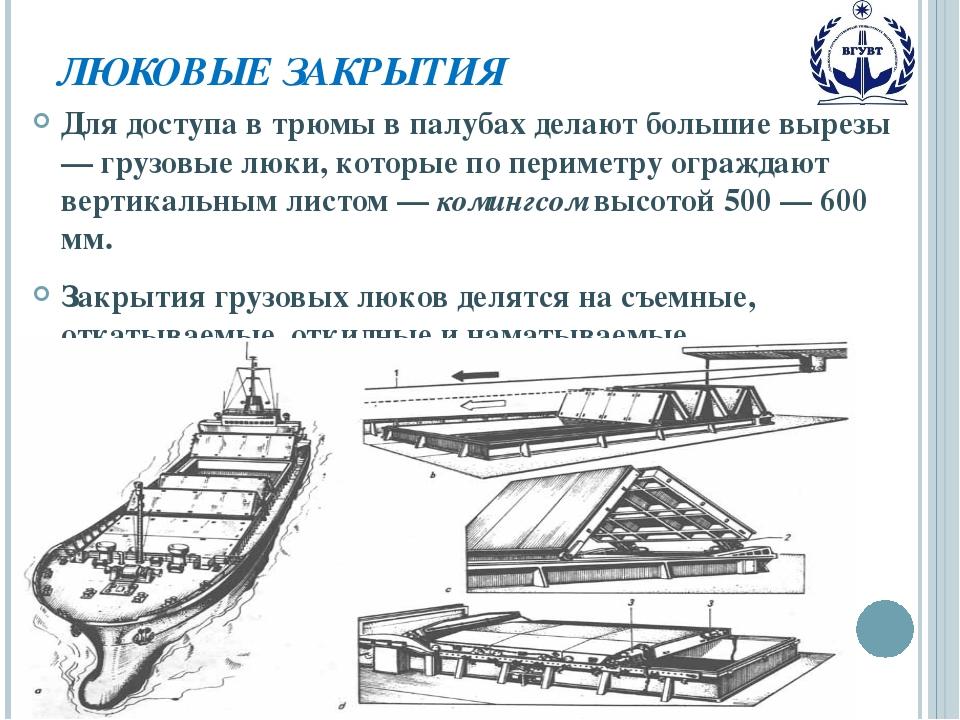 ЛЮКОВЫЕ ЗАКРЫТИЯ Для доступа в трюмы в палубах делают большие вырезы — грузов...