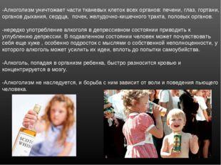 -Алкоголизм уничтожает части тканевых клеток всех органов: печени, глаз, горт