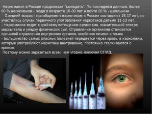 """-Наркомания в России продолжает """"молодеть"""". По последним данным, более 60 % н"""