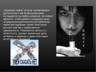-Наркоман теряет остатки человеческого достоинства и как безвольная кукла, со