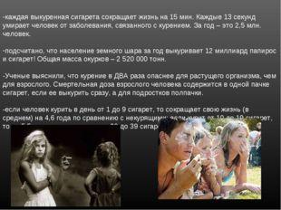 каждая выкуренная сигарета сокращает жизнь на 15 мин. Каждые 13 секунд умирае