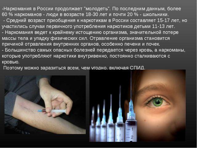 """-Наркомания в России продолжает """"молодеть"""". По последним данным, более 60 % н..."""