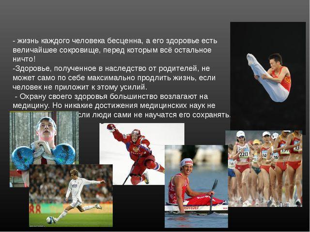 - жизнь каждого человека бесценна, а его здоровье есть величайшее сокровище,...