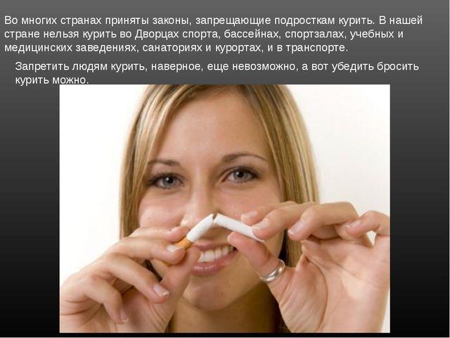 Во многих странах приняты законы, запрещающие подросткам курить. В нашей стра...