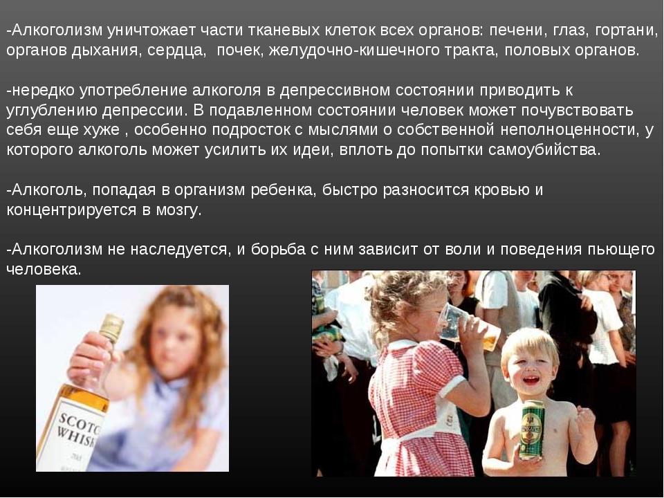 -Алкоголизм уничтожает части тканевых клеток всех органов: печени, глаз, горт...