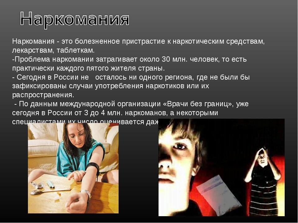Наркомания - это болезненное пристрастие к наркотическим средствам, лекарства...