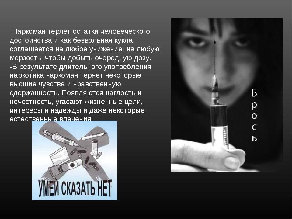 -Наркоман теряет остатки человеческого достоинства и как безвольная кукла, со...