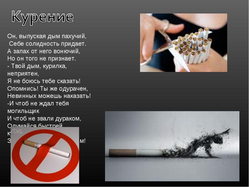 Он, выпуская дым пахучий, Себе солидность придает. А запах от него вонючий, Н...