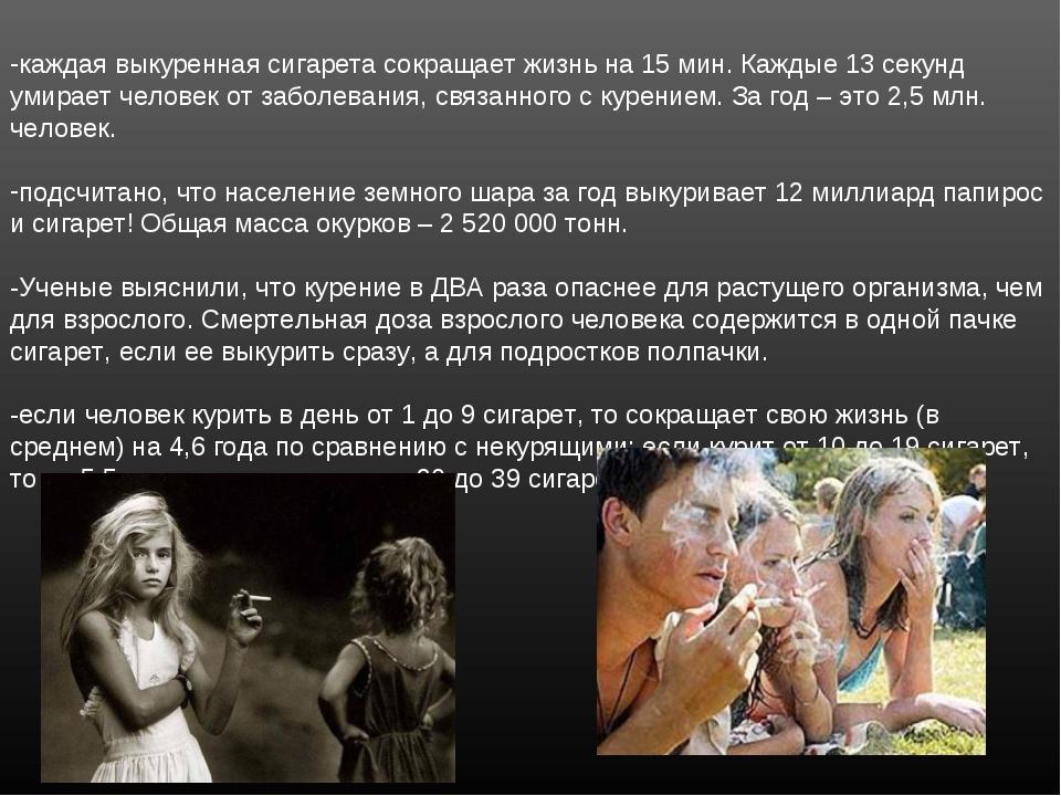 каждая выкуренная сигарета сокращает жизнь на 15 мин. Каждые 13 секунд умирае...
