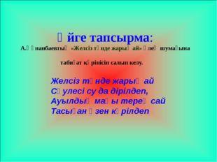 Үйге тапсырма: А.Құнанбаевтың «Желсіз түнде жарық ай» өлең шумағына табиғат к