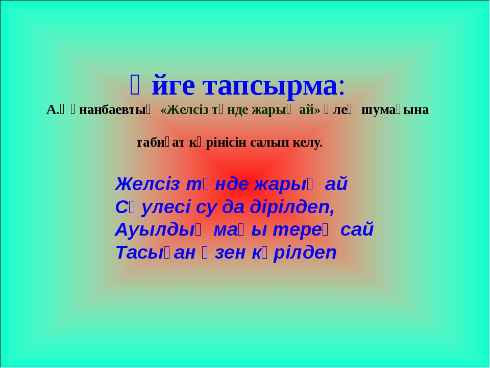 Үйге тапсырма: А.Құнанбаевтың «Желсіз түнде жарық ай» өлең шумағына табиғат к...