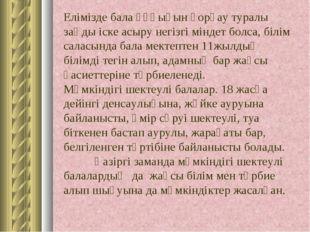 Елімізде бала құқығын қорғау туралы заңды іске асыру негізгі міндет болса, бі