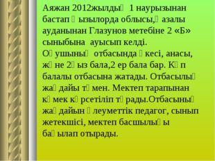 Аяжан 2012жылдың 1 наурызынан бастап Қызылорда облысы,Қазалы ауданынан Глазун