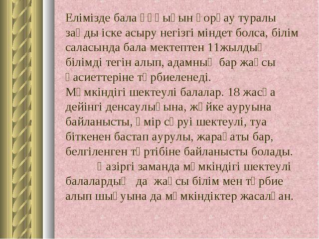 Елімізде бала құқығын қорғау туралы заңды іске асыру негізгі міндет болса, бі...