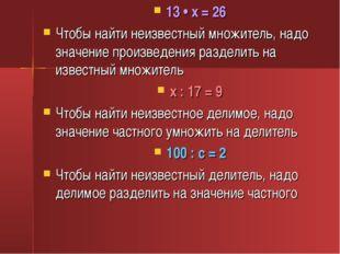 13 • х = 26 Чтобы найти неизвестный множитель, надо значение произведения раз
