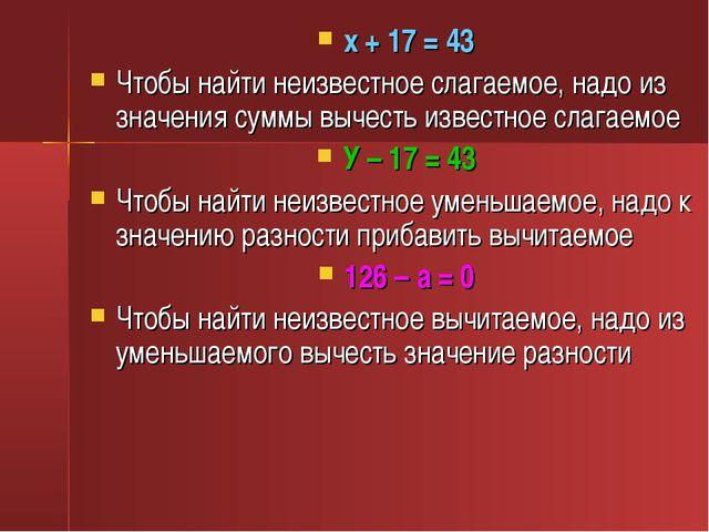 х + 17 = 43 Чтобы найти неизвестное слагаемое, надо из значения суммы вычесть...
