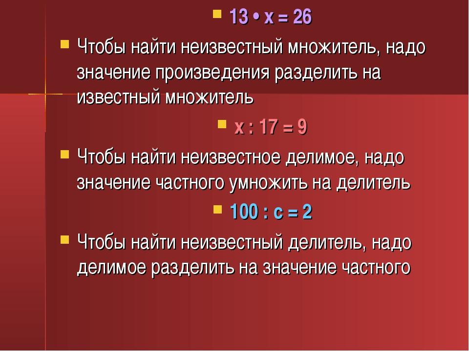 13 • х = 26 Чтобы найти неизвестный множитель, надо значение произведения раз...
