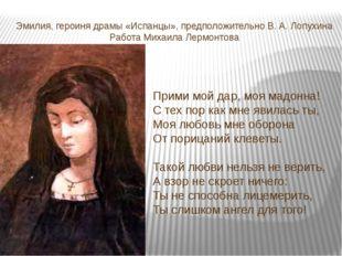 Эмилия, героиня драмы «Испанцы», предположительно В. А. Лопухина Работа Михаи
