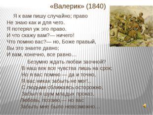 «Валерик» (1840) Я к вам пишу случайно; право Не знаю как и для чего. Я потер